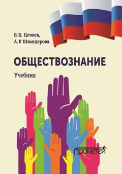 Швандерова Алла, Цечоев Валерий. Обществознание