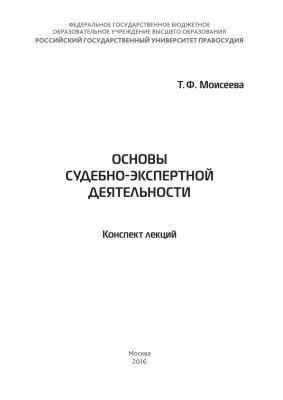 Моисеева Т.Ф. Основы экспертно-судебной деятельности