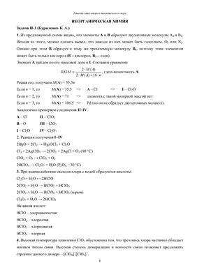 47 Всероссийская олимпиада школьников по химии. Заключительный этап. 9-11 класс