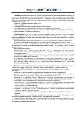 Основные термины по обществознанию для подготовки к ЕГЭ
