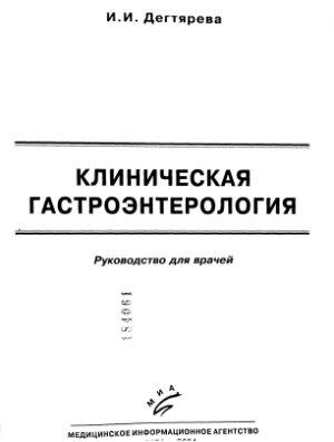 Дегтярева И.И. Клиническая гастроэнтерология