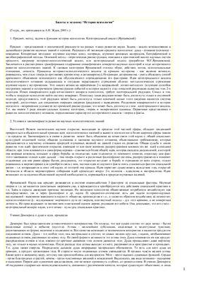 Ответы на экзамен по истории психологии (курс РУДН)