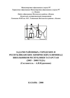 Курамшин А.И. (сост.) Задачи районных, городских и республиканских химических олимпиад школьников республики Татарстан (2003 - 2008 года)