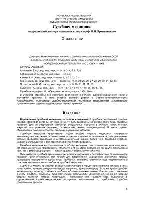 Прозоровский В.И. Судебная медицина