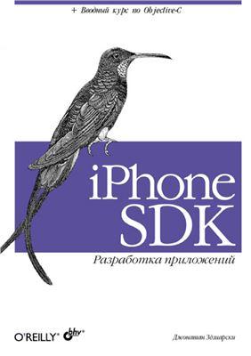 Здзиарски Дж. iPhone SDK. Разработка приложений