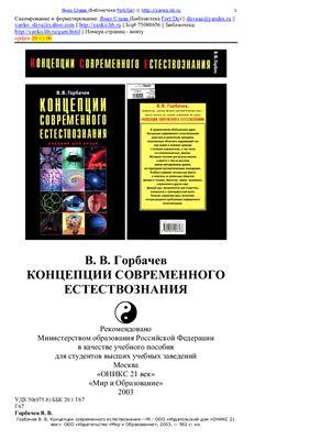 Горбачев В.В. Концепция современного естествознания