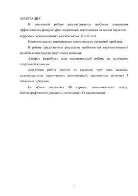 Дипломная работа - Управление процессом подготовки специалистов (на примере формирования команды волейболисток 10-12 лет)