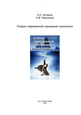 Бочаров А.С. Очерки современной церковной психологии