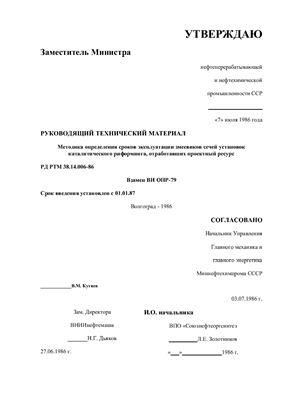 РД РТМ 38.14.006-86 - Методика определения сроков эксплуатации змеевиков печей установок каталитического риформинга, отработавших проектный ресурс