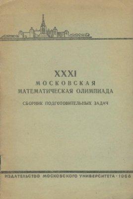 31-я Московская математическая олимпиада. Сборник подготовительных задач