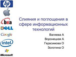 Презентация - Слияния и поглощения в сфере информационных технологий