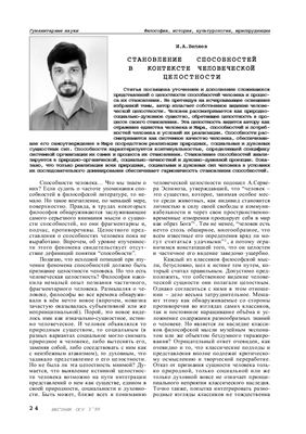 Беляев И.А. Становление способностей в контексте человеческой целостности
