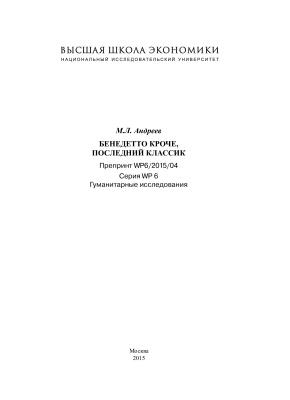Андреев М.Л. Бенедетто Кроче, последний классик
