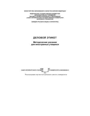 Новикова Г.Д. Деловой этикет