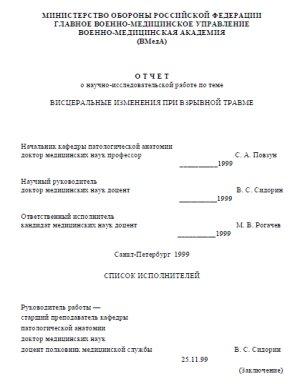 Сидорин В.С., Рогачев М.В. Висцеральные изменения при взрывной травме