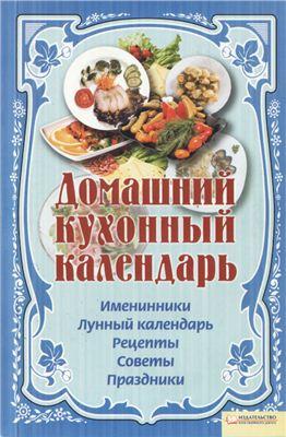 Рабинович М. (сост.) Домашний кухонный календарь