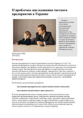Гутгарц Е. О проблемах наследования частного предприятия в Украине