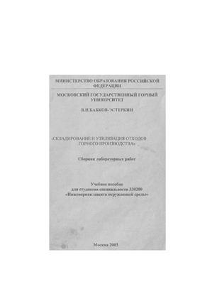 В.И. Бабков-Эстеркин Складирование и утилизация отходов горного производства. Сборник лабораторных работ