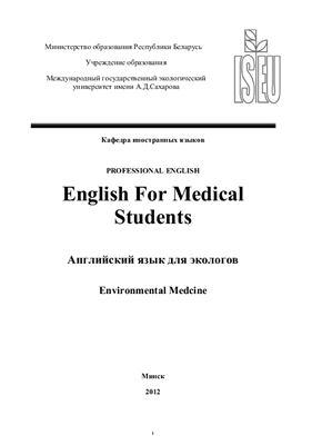 Грицай Н.А. English for medical students