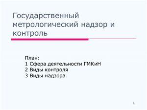 Государственный метрологический надзор и контроль (ГМКиН)
