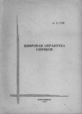 Гук А.П. Цифровая обработка снимков