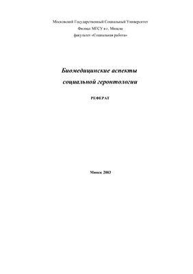Биомедицинские аспекты социальной геронтологии