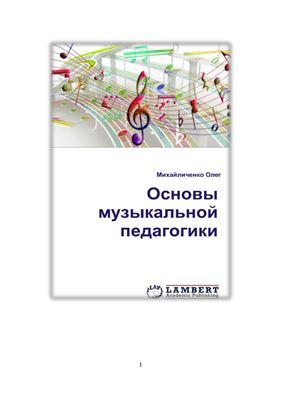 Михайличенко О.В. Основы музыкальной педагогики