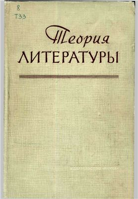 Абрамович Г.Л. и др. Теория литературы (в 3х томах)