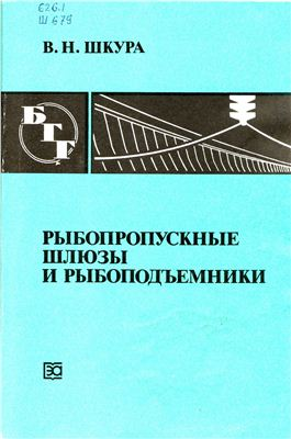 Шкура В.Н. Рыбопропускные шлюзы и рыбоподъемники