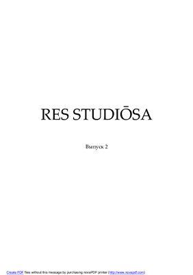 Res Studiosa Сборник статей Выпуск 2