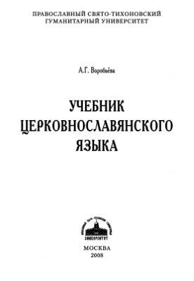 Воробьева А.Г. Учебник церковнославянского языка