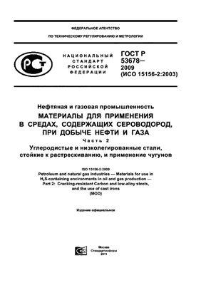 ГОСТ Р 53678 - 2009 (ISO 15156-2.2003) Материалы для применения в средах, содержащих сероводород. Углеродистые и низколегированные стали, стойкие к растрескванию