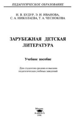 Будур Н.В., Иванова Э.И., Николаева С.А., Чеснокова Т.А. Зарубежная детская литература