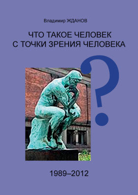 Жданов В.С. Что такое человек с точки зрения человека