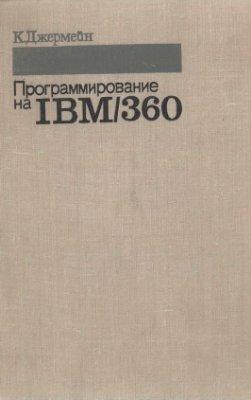 Джермейн К. Программирование на IBM/360