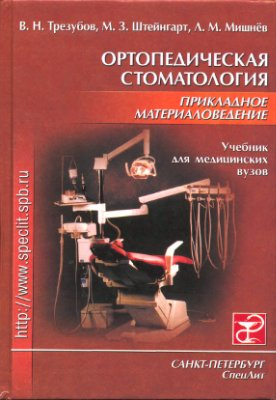 Трезубов В.Н., Штейнгарт М.З., Мишнёв Л.М. Ортопедическая стоматология: Прикладное материаловедение