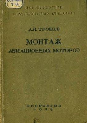 Трощев А.И. Монтаж авиационных моторов