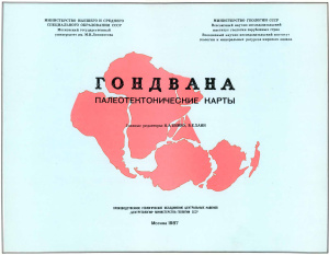 Божко Н.А., Хаин В.Е. (ред.) Гондвана. Палеотектонические карты