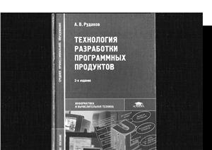 Рудаков А.В. Технология разработки программных продуктов. Учебное пособие