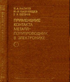 Валиев К.А., Пашинцев Ю.И., Петров Г.В. Применение Контакта Металл-Полупроводник в Электронике