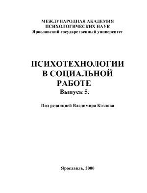 Козлов В.В. (ред) Психотехнологии в социальной работе: сб. статей