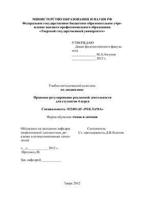 Зеленов Д.В. (сост.). Учебно-методический комплекс по дисциплине Правовое регулирование рекламной деятельности