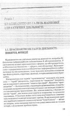 Кушнаренко Н.М. Бібліотечне краєзнавство