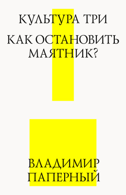 Паперный В.З. Культура три. Как остановить маятник?