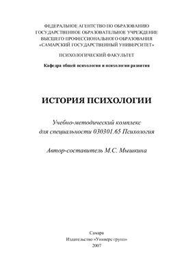 Мышкина М.С. История психологии: учебно-методический комплекс