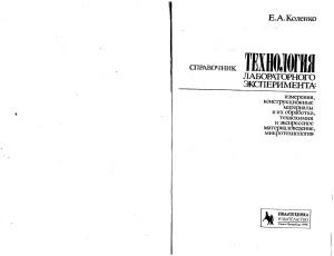 Коленко Е.А. Технология лабораторного эксперимента. Справочник: измерения, конструкционные материалы и их обработка, технохимия и и экспрессное материаловедение, микротехнология
