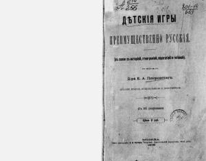 Покровский А.Е. Детские игры, преимущественно русские