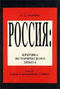 Ахиезер А.С. Социокультурный словарь