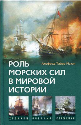 Мэхэн А.Т. Роль морских сил в мировой истории