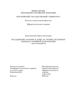 Диплом - Исследование насилия в семье на основе системного подхода в семейной психотерапии